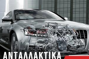 autoturbo-ΔΡΑΣΤΗΡΙΟΤΗΤΕΣ-ΑΝΤΑΛΛΑΚΤΙΚΑ-3