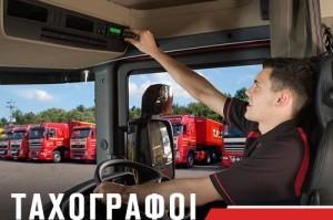 autoturbo-ΔΡΑΣΤΗΡΙΟΤΗΤΕΣ-ΤΑΧΟΓΡΑΦΟΙ-1