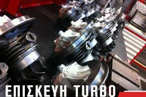 autoturbo-ΕΠΙΣΚΕΥΗ-TURBO-4